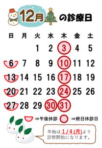年末年始のお休みは12/30~1/3です